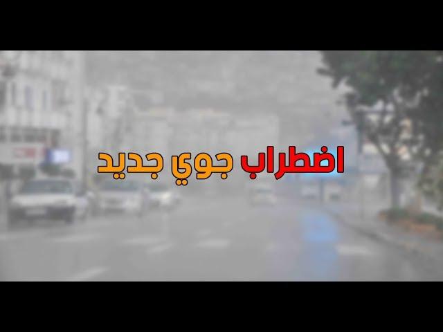 بالفيديو.. اضطراب جوي جديد ابتداء من يوم الجمعة المقبل | شوف الصحافة