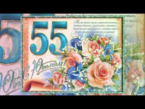 55летие поздравление 36