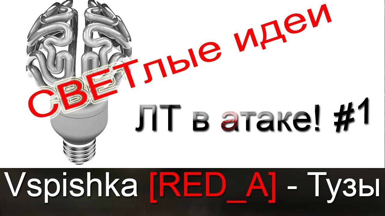 СВЕТлые моменты. (ЛТ в атаке!) Выпуск 1. Vspishka [RED_A] Тузы