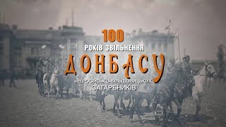До 100-річчя звільнення Донбасу від російсько-більшовицьких загарбників