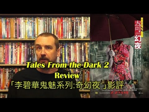 Tales From the Dark 2/李碧華鬼魅系列:奇幻夜 Movie Review