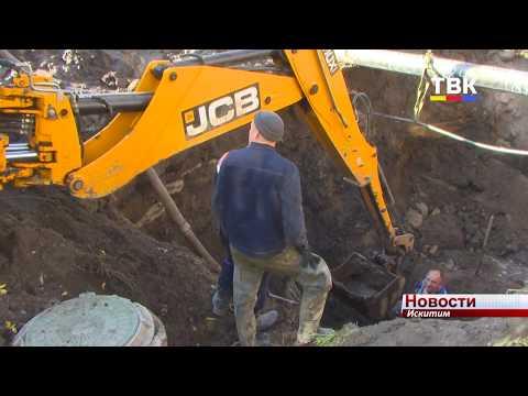 Аварийная ситуация на водопроводе в Искитиме заставила принимать решения в экстренном режиме