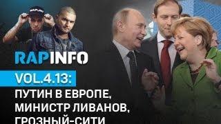 RAPINFO - Путин в Европе, министр Ливанов, Грозный-сити