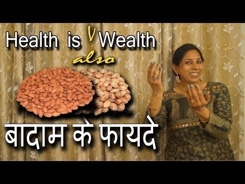 बादाम के फायदे । Benefits of Almonds | Pinky Madaan