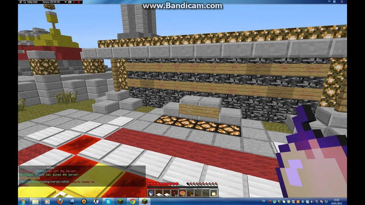новейшие сервера minecraft 1.5.2 #11