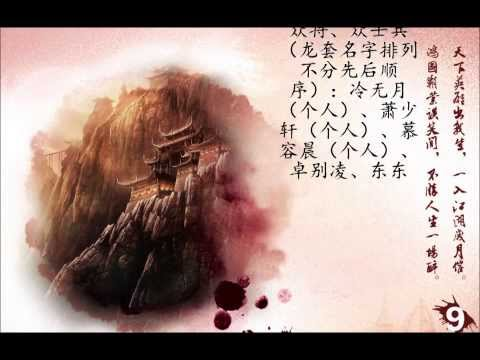 [Kịch truyền thanh | Đam mỹ] Khuynh Tẫn Thiên Hạ chi Loạn Thế Phồn Hoa