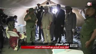 كواليس زيارة الملك محمد السادس إلى المستشفى الميداني المغربي بجوبا |