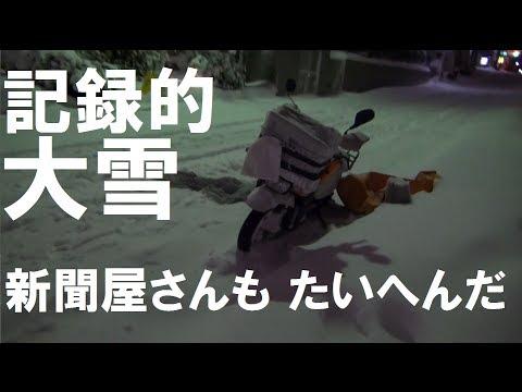 首都圏大雪で神奈川凄い積雪!新聞屋さんは?2014年2月15日朝5時撮影