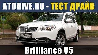 Brilliance V5 - Тест-драйв от ATDrive.ru