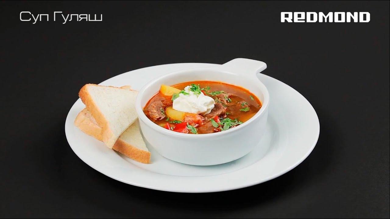 Суп из говядины в мультиварке редмонд рецепты с пошагово в