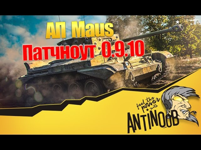АП Maus [Патчноут 0.9.10] World of Tanks (wot)