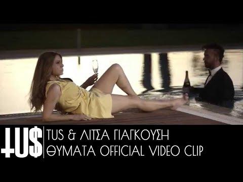 TUS & Litsa Giagkousi - Thimata