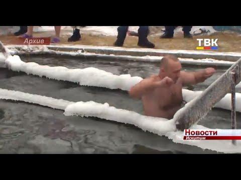 Крещенские купания в Искитиме будут проходить на Святом источнике