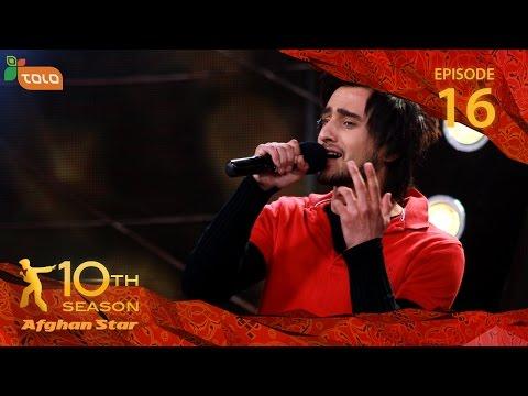 Afghan Star Season 10 - Episode 16 - Top 9 Elimination / فصل دهم ستاره افغان - قسمت شانزدهم