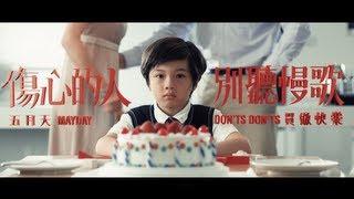 五月天 - 傷心的人別聽慢歌 MV (諾亞方舟3D電影主題曲) YouTube 影片