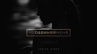 Елена Темникова - Не обвиняй меня Скачать клип, смотреть клип, скачать песню