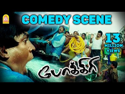Nonstop Vadivelu Comedy from Pokkiri Ayngaran HD Quality
