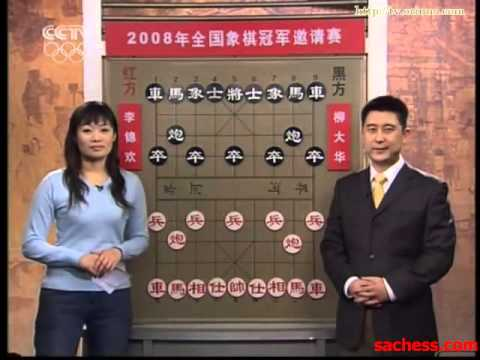 xiangqi(chinese chess) 2008 wuyang cup champion game-zhaoxinxin vs lilaiqun