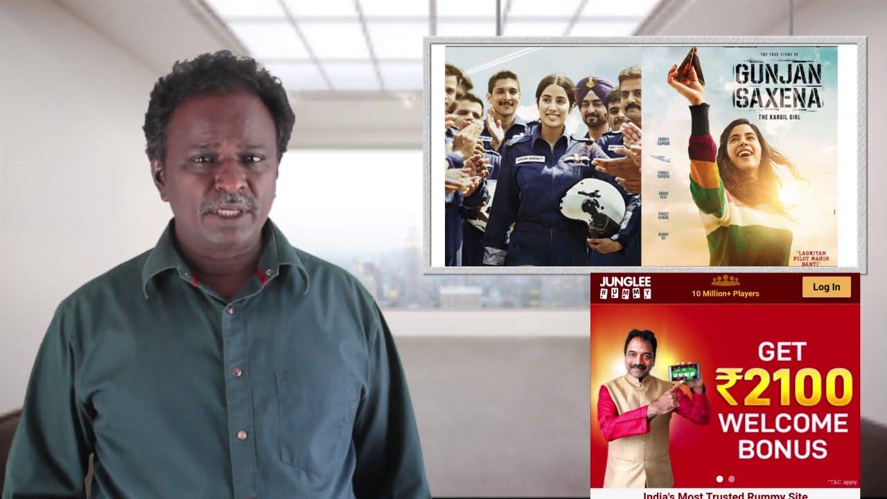 GUNJAN SAXENA : THE KARGIL GIRL Movie Review - Jhanvi Kapoor - Tamil Talkies