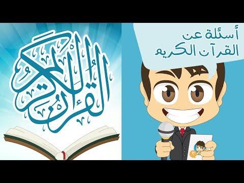 اختبر معلوماتك عن القرآن الكريم