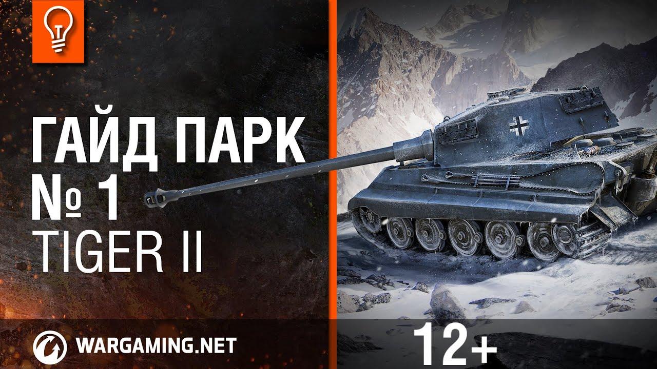 World of Tanks. Гайд Парк - Tiger II