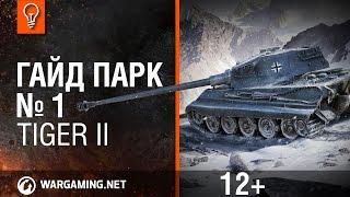 Tiger II - World of Tanks / Гайды по танкам