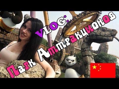VLOG №5: Пекин. Парк с экстремальными аттракционами Happy Valley, шопинг  по рынку Ябаолу [КИТАЙ]