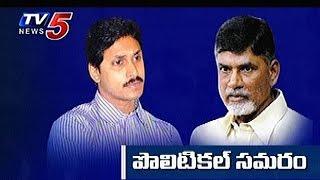 Political War Between YCP & TDP Leaders