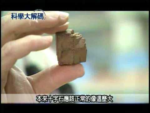 17. 奈米石裡的秘密 - YouTube