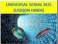 UNIVERSAL SERIAL BUS USB IN HINDI
