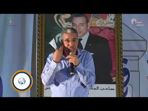 رباح خلال ندوة المغرب أي استراتيجية للإصلاح