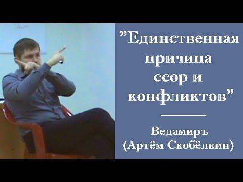Единственная причина ссор и конфликтов. Артём Скобёлкин