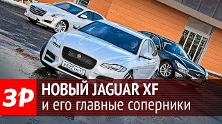 Jaguar XF 2016 против Infiniti Q70 и Cadillac CTS. Видео тесты За Рулем.