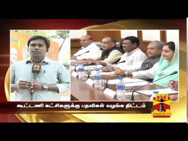 Modi Ministry To Be Expanded Coming July first week - Thanthi TV