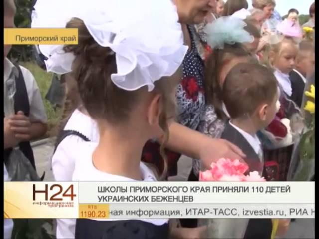 Во Владивостоке 110 беженцев из Украины пошли в русскую школу