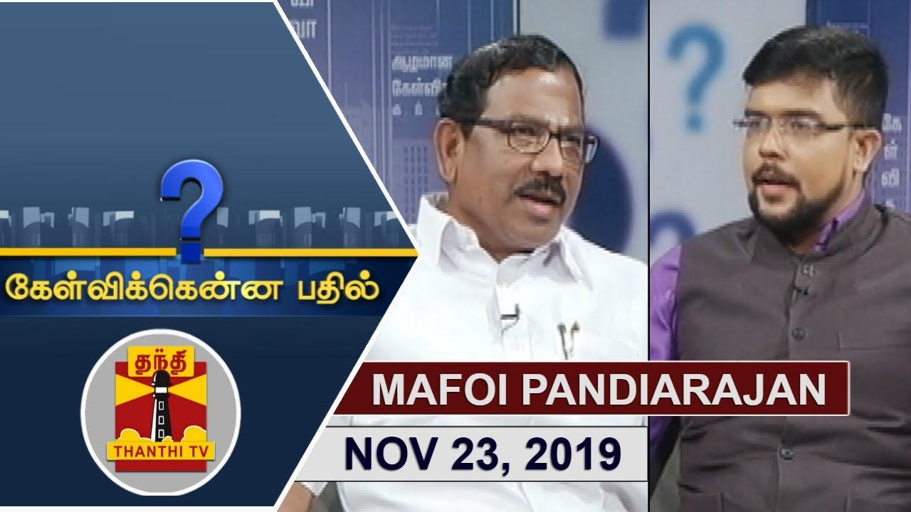 (23/11/2019) Kelvikkenna Bathil | Exclusive Interview with Minister Mafoi Pandiarajan