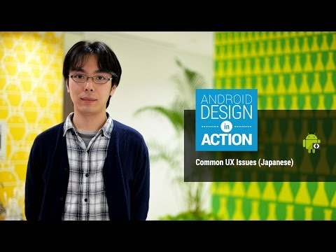 Android Design in Action: Common UX Issues (Japanese)