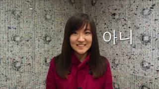 Coreano básico. Lección 2