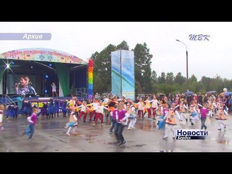 В Бердске подвели итоги празднования Дня города