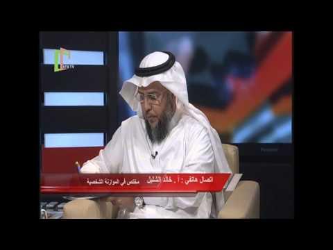 الهدر المالي والميزانية الشخصية | قضية ومستشار | د. خالد بن سعود الحليبي