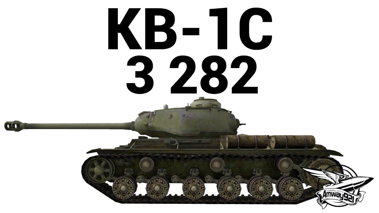 КВ-1С - 3 282