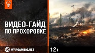Карта Прохоровка / World of Tanks / Гайды по картам
