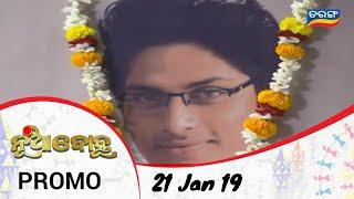 Nua Bohu | 21 Jan 19 | Promo | Odia Serial - TarangTV