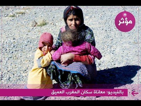 صرخة من الجنوب الشرقي المغربي : الجوع يقتلنا