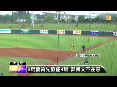 2014.06.08】帶回旅日經驗 鄭凱文撐象戰績 -udn tv