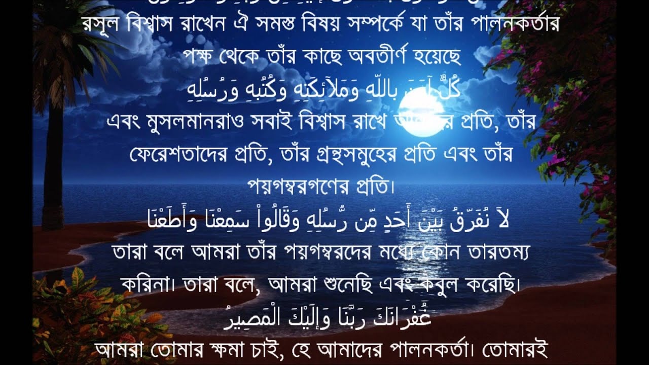 Bangla translation of surah fatiha support bangla translation of surah fatiha stopboris Gallery