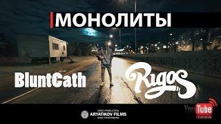 RIGOS X BluntCath - Монолиты Скачать клип, смотреть клип, скачать песню