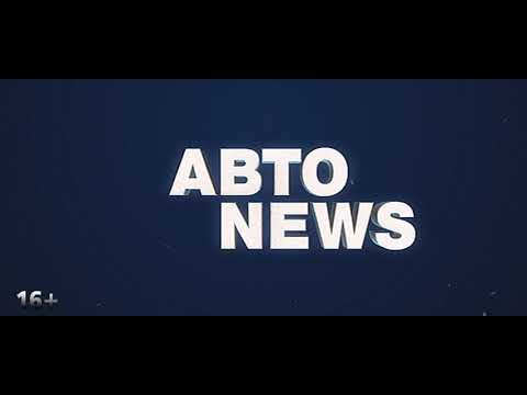 АвтоNews: Боевая Классика. Программа от 27.10.2017