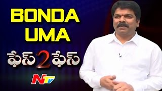 Bonda Umamaheswara Rao Exclusive Interview | Face to Face