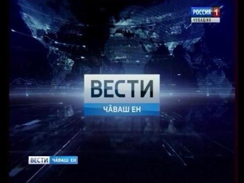Вести Чăваш ен. Вечерний выпуск 31.03.2017